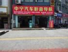 咸宁中宁汽车导航专业导航安装维修升级行车记录仪音响改装全景