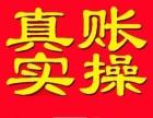 东营名轩会计 实操做账报税出纳班
