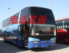 从西安到聊城客车/汽车130/8895/7021