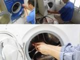 淄博张店洗衣机不排水故障维修电话