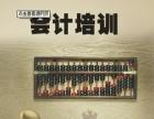 大庆新村中级会计师培训班火热报名中!!