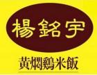 杨铭宇黄焖鸡加盟热线是多少黄焖鸡米饭加盟那家好
