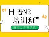 北京日語N2培訓班-日語N2培訓機構哪個好-想學網