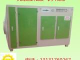 UV光解臭废气处理设备光解净化器 废气净化环保设备