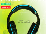 维斯金顿802耳机头戴式重低音耳麦电脑游戏音乐潮流麦克风
