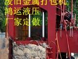 YD3-60型薄铁皮打包机 废旧彩钢瓦打包机批发厂家