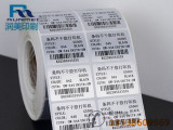大朗标签印刷厂家-哪里能买到性价比高的印刷标签