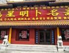 北京起名福星明卜名斋,北京宝宝起名,北京起名字哪里有这样的店