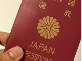 日本护照,国家那么小,免签国那么多