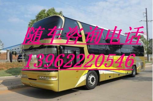 欢迎乘坐靖江 泰安豪华客车13962220546舒适-直达-