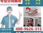 专业-空调维修 空调加氟 空调移机--不满意不收费