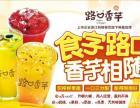 路口香芋-上市企业浙江创榜餐饮旗下明星品牌