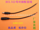 生产DC母座线,USB母座线,DC3.5公头母座线,DC5.5*