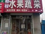 百铺帮 捡漏的来了 大庆路纯一层80平水果蔬菜店低价急转