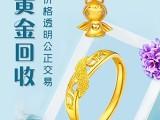 杭州上门收金戒指