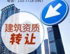 南宁辰联资质代办 广西建筑资质转让 安全生产许可证办理