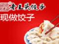 老王头饺子加盟
