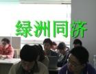 建筑施工图设计培训选上海绿洲同济培训学校诚信经营