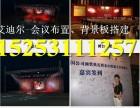 济南市会议设备投影仪幕布租赁背景板制作桁架租赁搭建