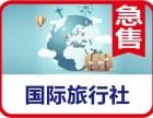 稀缺北京国际旅行社公司转让