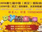 2018第七届中国(武汉)国际焙烤展览会