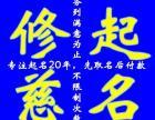 杭州修慈专业起名公司丨大师坐镇丨100%吉祥满意丨