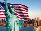 成都签证公司2018美国B1B2签证高端咨询代办