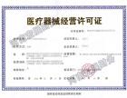 郑州陇海东路办理医疗器械经营许可证要多久?有效期