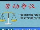 常州交通事故/工伤/劳动争议专业律师法律咨询、代理