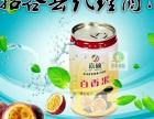 赣州新口味百香果果汁饮料招代理 免加盟费,可批发团购