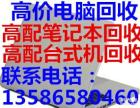 余姚市回收苹果 联想 华硕等品牌高端电脑笔记本