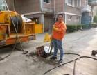 东西湖管道疏通 清理化粪池 马桶疏通 抽粪 高压清洗管道