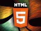 合肥html5前端培训, 0基础入学3个月速成!