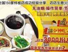 厦门中餐加盟店 蒸出来的美味 免费学习 月收入上万