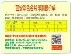 西安联单收据印刷/西安彩页印刷/西安宣传画册印刷