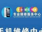 专业手机维修销售