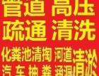 潍坊工业管道清洗市政管道疏通疏通下水道高压管道清