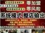 北京尚赫减肥 精英老师团队 让你日后财源滚滚