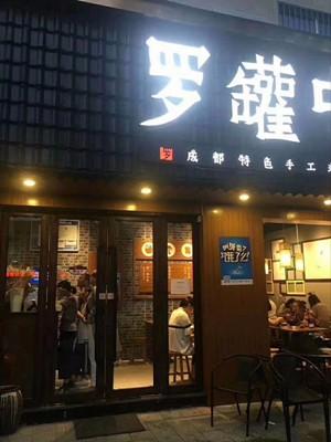 武汉哪里有罗罐中 家门口的私人料理店