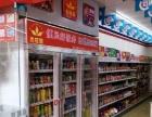 鑫旺福便利店与您携手共赢!!