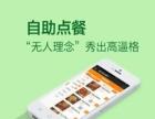 泰安餐饮软件 泰安软件公司