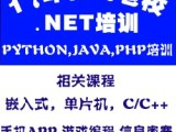 新课 青岛JAVA培训,PYTHON培训,PHP培训,编程