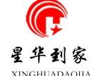 太原星华家政公司标准化 规范化 3对1团队保洁服务