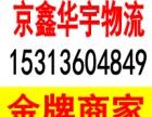 北京到西藏拉萨物流专线