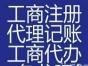 桂林注册公司免费,代理记账每月125元起