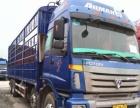 出售2015年欧曼前四后八.前四后四高栏厢式货车-可按揭