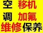 温州南浦路低价空调拆装 专业师傅操作空调移位安装