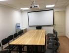 培训,补课辅导,会议,活动教室出租,短期教室