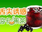 哆卡果茶加盟