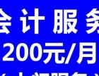 0元工商注册,199元代理记账,变更注销